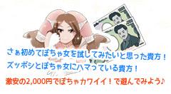 激安の2,000円でぽちゃカワイイ!で遊んでみよう♪