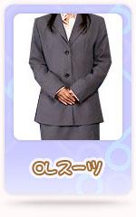 OLスーツ