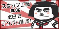 新橋ぽっちゃり風俗 ぽちゃカワイイ!工藤ブログ