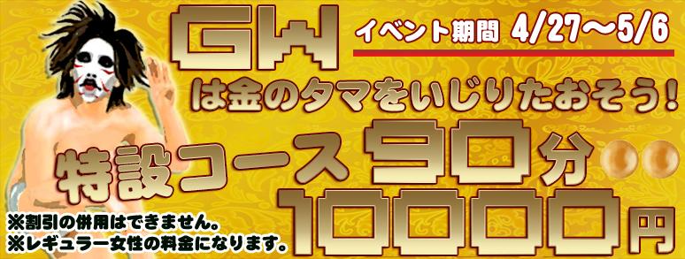 新橋ぽっちゃり風俗 ぽちゃカワイイ!2019GW