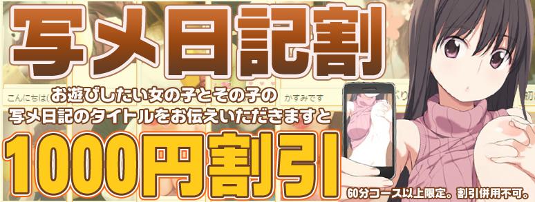 新橋ぽっちゃり風俗 ぽちゃカワイイ!写メ日記イベント