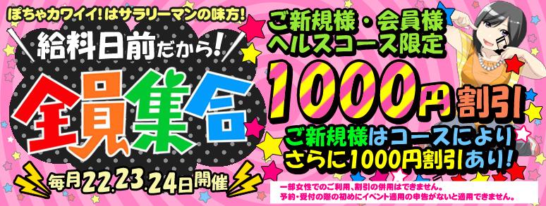 新橋ぽっちゃり風俗 ぽちゃカワイイ! 給料日前イベント