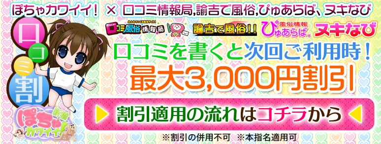 新橋ぽっちゃり風俗 ぽちゃカワイイ! 口コミTOP