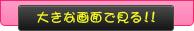 投稿!写メ日記